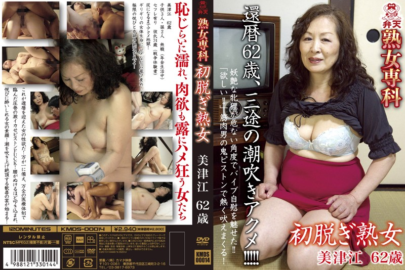 KMDS-00014 Mature Woman Only MILFs First Strip Matsue. 62 - Squirting, Mature Woman, Hi-Def, Cunnilingus