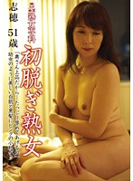 Specializing In Mature Woman. MILFs First Strip. Starring Shiho, 51 Years Old. Download