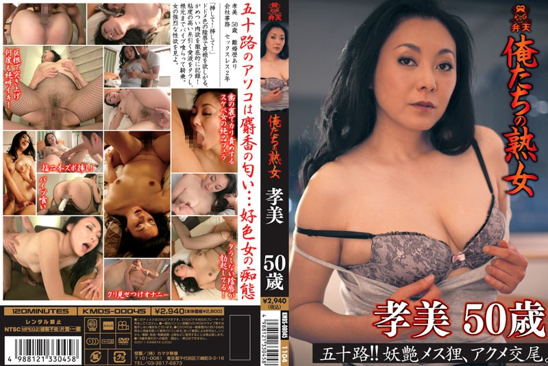 KMDS-00045 Our Mature Lady Motomi, 50 Years Old!! Bewitching Bitch, Orgasm Sex - Mature Woman, Hi-Def, Handjob, Fingering