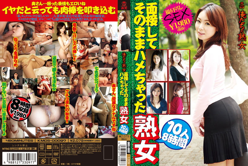KMDS-00097 jav free Our Mature Lady – Mature Women Fucked At Their Interviews – 10 Women, Eight Hours