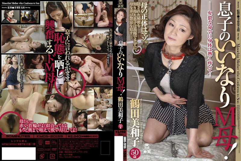 KMDS-20155 download or stream.