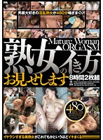 8 Hours - Mature Women Show You How They Cum Download