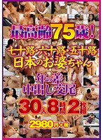 The Oldest One's 75! 70s, 60s, & 50s - The GILFs Of Japan - Creampie Sex With An Age Gap 30 Mature Cougars, Eight Hours 下載