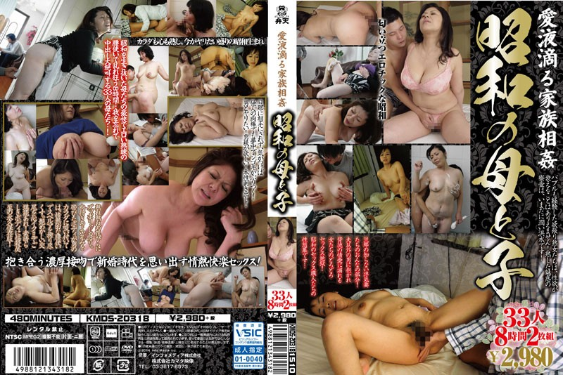 KMDS-20318 download or stream.