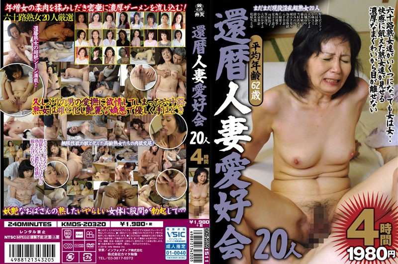 KMDS-20320 japanese porn tube 60 Something Married Woman Fan Club 20 Ladies 4 Hours
