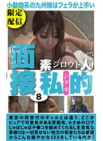 Private Amateur Interview. Naughty Questions For A Kyushu Girl, A Blowjob And Sex Download