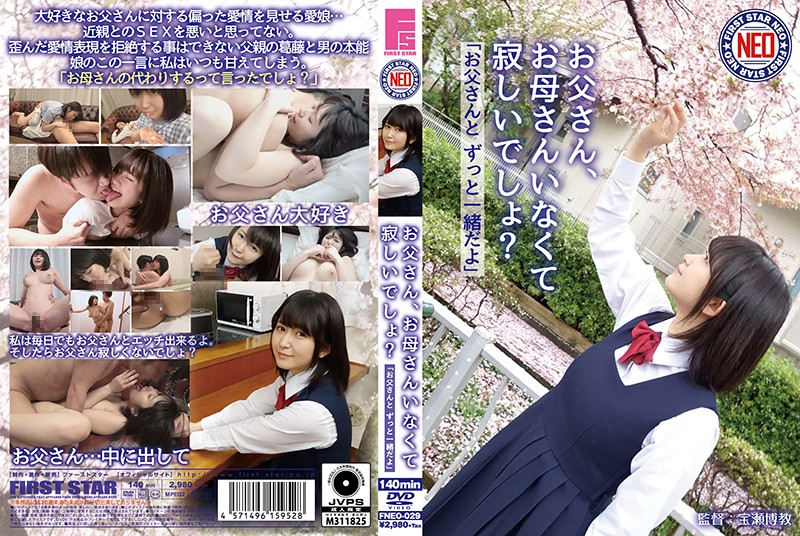 [FNEO-029]Stepdaddy, Aren't You Lonely Without Mom? Yuri Fukada