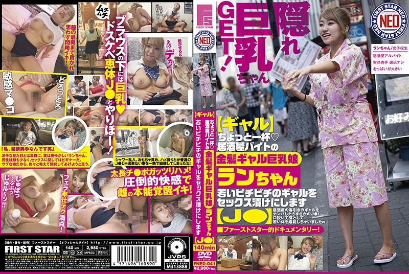 FNEO-041 [Gal] Have A D***k With Me A Blonde Big Tits Gal Who Works Part-Time At An Izakaya Bar Ran-chan We're Going To Get This Young And Perky Gal Hooked On Sex (J*)