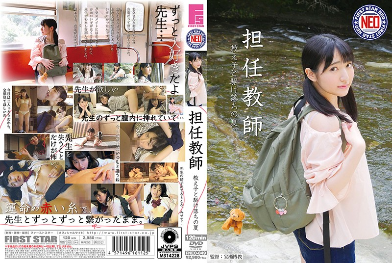 FNEO-049  The Homeroom Teacher I Eloped With My Student One Summer Ai Kawana
