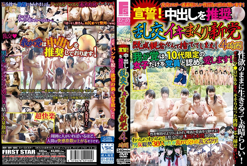 FONE-019 Orgy Party - Hot Babes Only! 4 Hours
