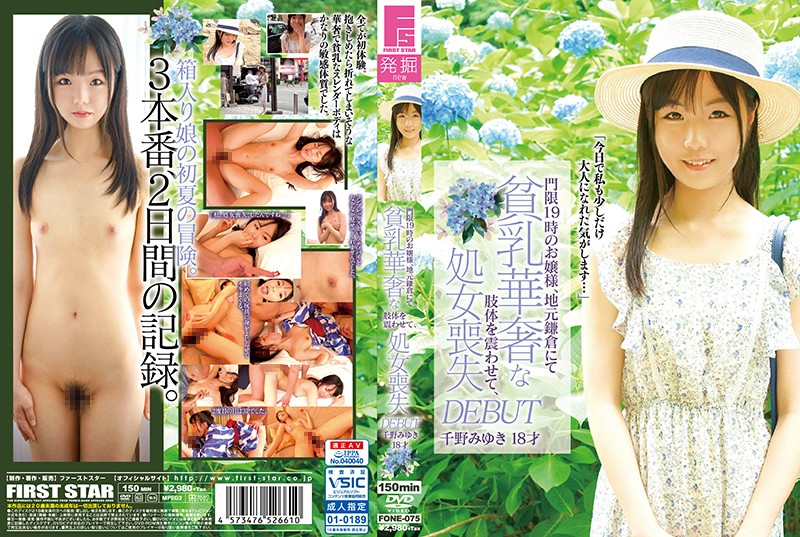FONE-075 This Sheltered Rich Girl's Curfew Is 7pm, But We'll Make Her Tiny Breasts And Fragile Body Quiver As She Loses Her Virginity On Film - Miyuki Chino, 18 Years Old