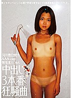 An Innocent Amateur Tans Her AAA-Cup Titties By The River 3 (中出)creampie Rhapsodies