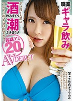 Occupation: Heavy Drinker Ami Nishikori 20 Years Old AV Debut It's Only Her Debut, But She's Already Getting Drunk And Squirting Off Her Ass, Because This Bitch Is A Free Fucking Spirit!! Download