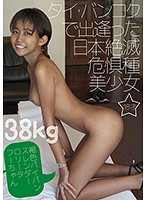 Endangered in Japan: The Beautiful, Slender, Tanned Lolita with a Shaved Pussy We Met in Bangkok, Thailand Download