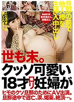 The World Is Cumming To An End A Cute As Shit 18 Year Old Lolita Pregnant Bitch Is Performing In This AV For Her Piece Of Shit Pimp Husband Her Husband Ran Away During Filming, And After Tears, Aphrodisiacs, And Orgasmic Ecstasy, There Was More... Download