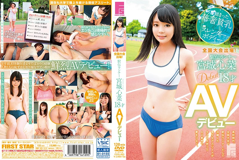 FSYG-005 National Tournament Experience! An Ekiden Relay Race Runner Kokona Miyagi, Age 18 Her AV