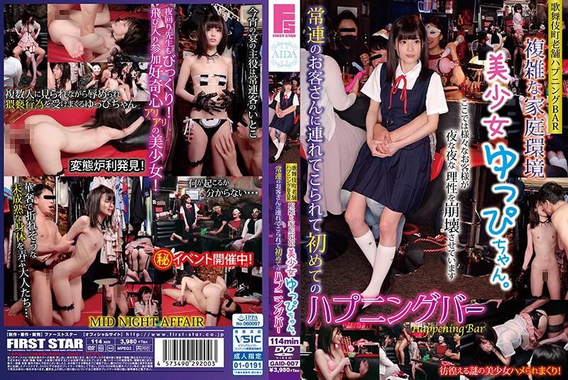 GAID-007 Complicated Home Life – Beautiful Girl Yuppi. Brought To A Swinger's Club By One Of Its