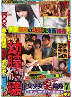 Young Cunt Destruction 7 Violently Gang Banging A Barely Legal Girl On A Paid Date. A Barely Legal Member Of The Volleyball Club With A Boyfriend Gets Drugged, Barely Legal Schoolgirl Juna NAKANI Download