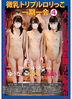 Truants' Orgy And Gang Bang Flat Chested Triple Loli Girls, Once In A Life Time Encounter 4 Download