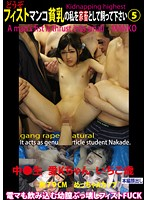 Fist My Pussy - Please Treat Flat-Chested Me Like Livestock 5 下載