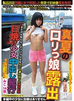 A Lolita Exhibitionist Girl In Hot Summer A Sun Tanned Barely Legal Gets A Creampie Journey Miko, Age 14 下載