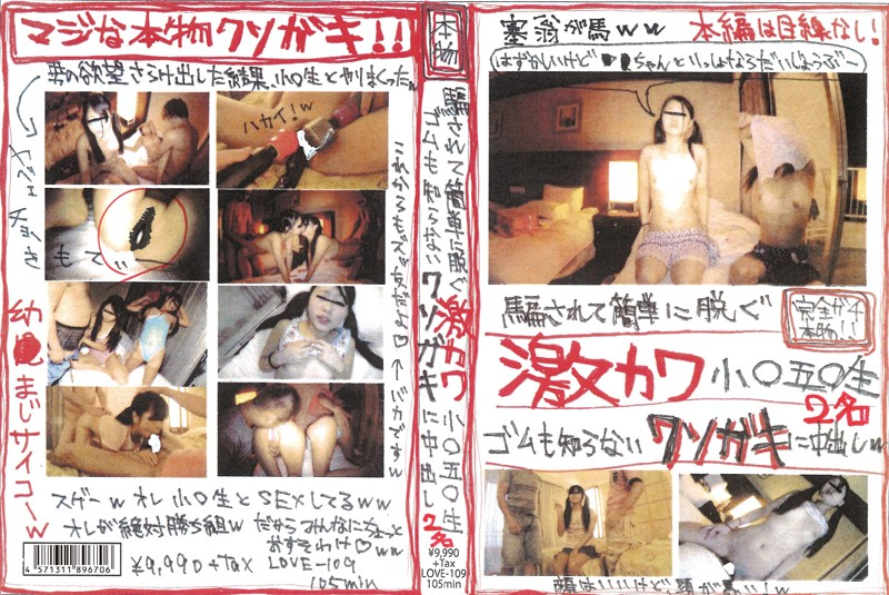 LOVE-109 VJav We Easily Tricked These 2 Ultra Cute F*fth Graders Into Taking Off Their Clothes We Creampied These