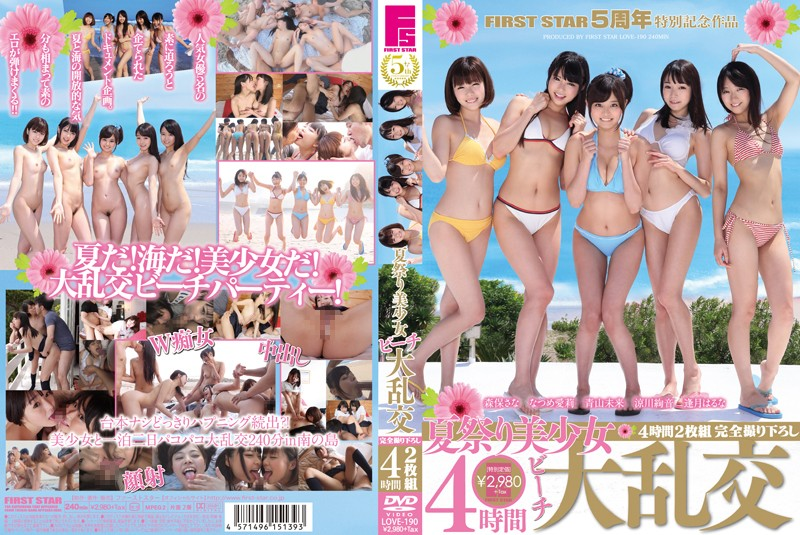 LOVE-190 japanese porn video Miku Aoyama Ayane Suzukawa FIRST STAR5 Anniversary Special – Beautiful Girls & Large Orgies At A Summer Festival On The Beach –