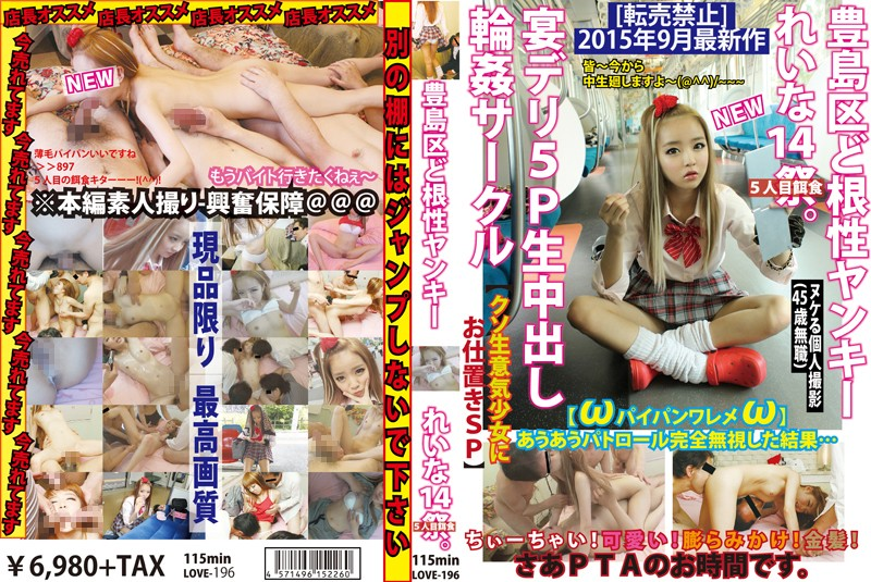 LOVE-196 xxx video Reina is the Sexy Gang Leader of Toshima Ward – The Fifth Girl