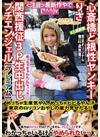 Risa, The Gutsy Delinquent From Shinsaibashi. Kansai Tour. Threesome With Creampies. Petit Angel Download