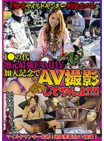 Biography Of A Mildly Bad Girl From Kawasaki Natsumi Her Teenage Years We're The Strongest Local Family Around Here, But We'll Let You Shoot An AV With Us!!!! Download