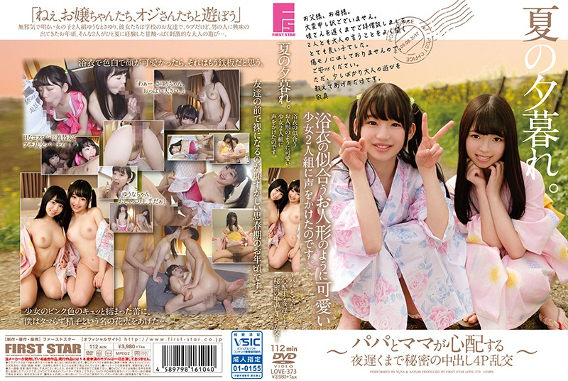 Love-373 Dusk Of Summer-I Called A Cute Little Girl Like A Yukata -39-s Matching Doll- Dad And Mama Worry Late Into The Night Secret Cum Shot 4P Orgy -