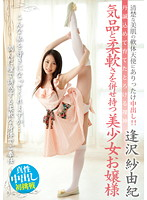 Angel With Soft, Beautiful, Neat and Clean Skin Receives Fully Loaded Creampies ! Beautiful Girl Both Elegant And Flexible Sayuki Aizawa 下載