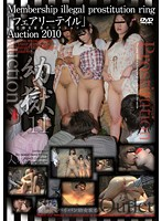 "Teen Hell 11. Membership Only Illegal Prostitution Ring. ""Fairy Tale."" Auction. 2010 Download"