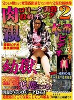 Blood-Related Lolita Breaking In Posting King 2 Download