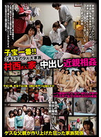 Children Are The Best!! A Family Of 9 With 2 Boys And 5 Girls. The Incestuous Creampies Of The Muranishi Family Download