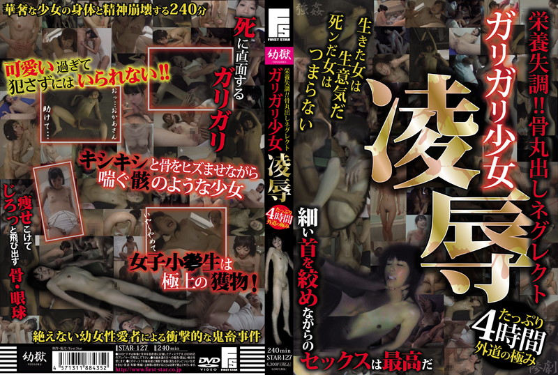 STAR-127 Malnourished!! Torturing Bony, Extremely Skinny And Neglected Barely Legal Girls. 4 Hours Of Extreme Brutality