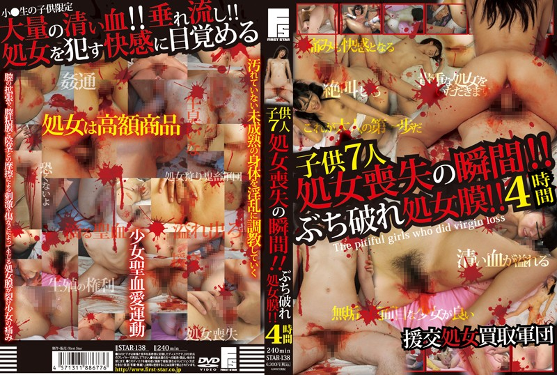 STAR-138 best asian porn 7 Barely Legal Girls – The Moment Their Virginity Is Lost! Hymens Smashed!! 4-Hours