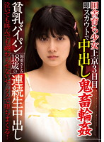 A Barely Legal Girl Raised In The Country Side Arrives In Tokyo And Gets Scouted 3 Days Later. Creampie, Rough Sex, Gang Bang. Small Tits And A Shaved Pussy. Satomi Kunishige 18 Years Old, Her Continuous Creampie Raw Footage. The Sex That Will Not End No Matter How Much She Cries Or Screams, She Has Become A Fallen Woman! Download