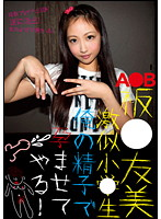 This Barely Legal Girl Looks Like A*B's Tomomi Download
