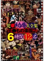 Childhood Friend Collection - Paradise 2 6 Hours 12 Girls 下載