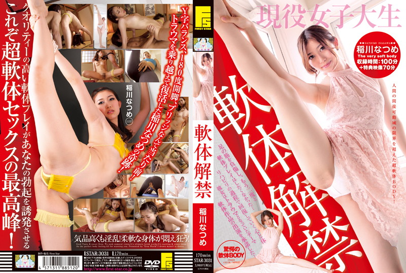STAR-3031 jav online Formerly Banned Supple Bodies Natsume Inagawa