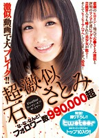 She Really Looks Like the Popular Actress Satomi IshiXXXX Download