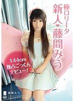 [STAR-3115] Ultra Lolicon Fresh Face. Mio Fujima . 144cm Tall Exclusive Cum Swallowing Debut.
