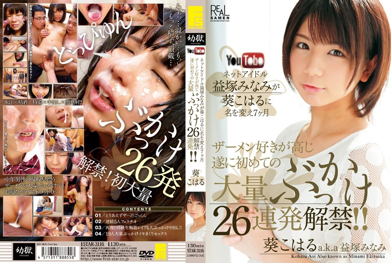 STAR-3116 Internet idol Ekitsuka Mianami Changes Name to Koharu Aoi . For seven months she developed her love for cum and now she is lifting the ban on large quantities of BUKKAKE. 26 continuous shots!