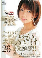 Internet idol Ekitsuka Mianami Changes Name to Koharu Aoi . For seven months she developed her love for cum and now she is lifting the ban on large quantities of BUKKAKE. 26 continuous shots! Download