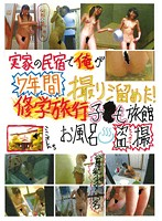 I've Been Taping Boarders In My House For 7 Years! Barely Legals On Excursions And Hot Spring Voyeur 下載
