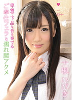 The Indecent And Degrading Sounds Of Service Blowjobs And Wet Pussy Orgasms. Hibiki Otsuki . 下載