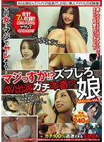 For Real!? Amateur Girl Makes A Porn Appearance. Real Sex Scenes!? Special vol. 1 Download