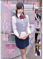 Dirty Talk In The Dark - Virtual Reality - Alluringly Pretty Office Girl In Her Work Uniform & Stockings Edition 下載