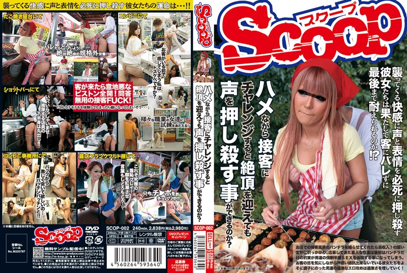 SCOP-002 jav watch Can You Serve Your Customers While Fucking And Keep It Quiet As You Orgasm?